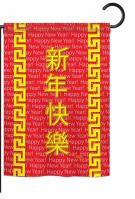 Chinese New Year Garden Flag